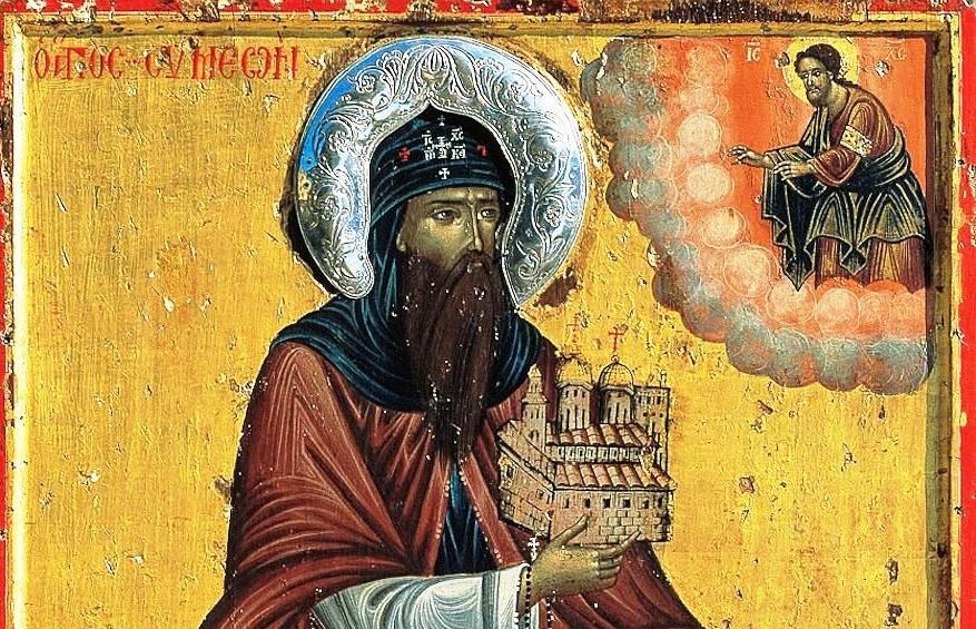 Ο Όσιος Συμεών ο Μονοχίτων και Ανυπόδητος 19/4/1594* - larissanet.gr